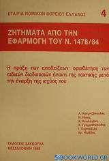 Ζητήματα από την εφαρμογή του ν. 1478/84