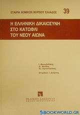 Η ελληνική δικαιοσύνη στο κατώφλι του νέου αιώνα