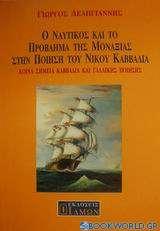 Ο ναυτικός και το πρόβλημα της μοναξιάς στην ποίηση του Νίκου Καββαδία
