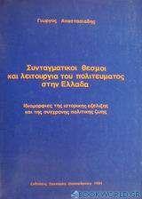 Συνταγματικοί θεσμοί και λειτουργία του πολιτεύματος στην Ελλάδα