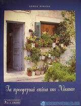 Τα προσφυγικά σπίτια της Νίκαιας