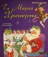 Τα μαγικά Χριστούγεννα