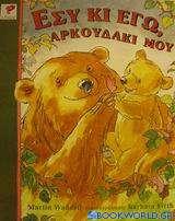 Εσύ κι εγώ, αρκουδάκι μου