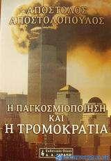 Η παγκοσμιοποίηση, η τρομοκρατία και ο παστουρμάς