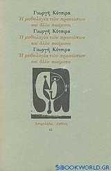 Η μυθολογία των προσώπων και άλλα ποιήματα