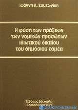 Η φύση των πράξεων των νομικών προσώπων ιδιωτικού δικαίου του δημόσιου τομέα