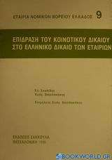 Επίδραση του κοινοτικού δικαίου στο ελληνικό δίκαιο των εταιριών
