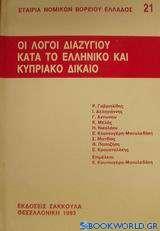 Οι λόγοι διαζυγίου κατά το ελληνικό και κυπριακό δίκαιο