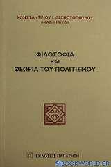 Φιλοσοφία και θεωρία του πολιτισμού