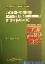 Σύγχρονη ελληνική πολιτική και συνταγματική ιστορία 1940-1986