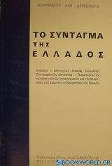 Το Σύνταγμα της Ελλάδος