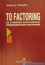 Το Factoring ως σύμβαση πρακτορείας επιχειρηματικών απαιτήσεων