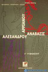 Αρριανού Αλεξάνδρου Ανάβασις Γ΄ γυμνασίου