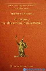 Οι απαρχές της οθωμανικής αυτοκρατορίας