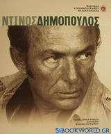 Ντίνος Δημόπουλος