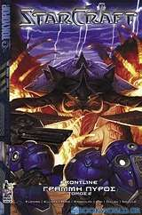 StarCraft: Γραμμή πυρός