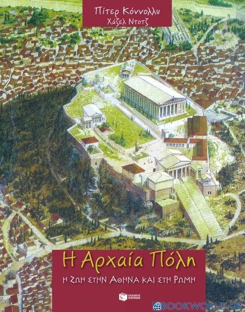 Η αρχαία Πόλη