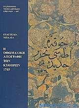 Η οθωμανική απογραφή των Κυθήρων 1715