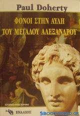 Φόνοι στην αυλή του Μεγάλου Αλεξάνδρου