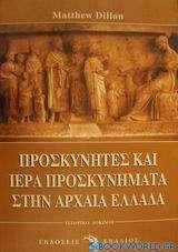 Προσκυνητές και ιερά προσκυνήματα στην αρχαία Ελλάδα