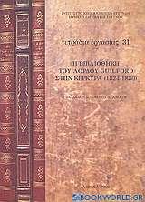Η Βιβλιοθήκη του λόρδου Guilford στην Κέρκυρα (1824 - 1830)