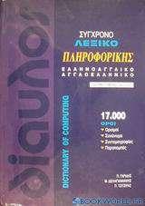 Σύγχρονο λεξικό πληροφορικής