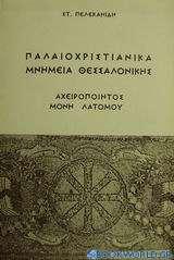 Παλαιοχριστιανικά μνημεία Θεσσαλονίκης