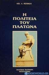 Η Πολιτεία του Πλάτωνα