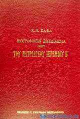 Βιογραφικόν σχεδίασμα περί του Πατριάρχου Ιερεμίου Β