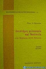 Επιστήμη, φιλοσοφία και θεολογία