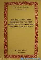 Εκκλησιαστικές πηγές εκκλησιαστικού δικαίου. Ορθόδοξος μοναχισμός