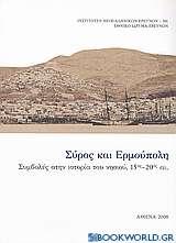 Σύρος και Ερμούπολη