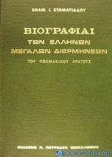 Βιογραφίαι των Ελλήνων μεγάλων διερμηνέων του οθωμανικού κράτους