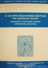 Οι δύο προς Θεσσαλονικείς επιστολές του Αποστόλου Παύλου