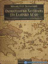 Ονοματολογική ναυσιπλοΐα στο ελληνικό Αιγαίο