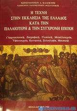 Η τέχνη στην εκκλησία της Ελλάδος κατά την παλαιότερη και την σύγχρονη εποχή