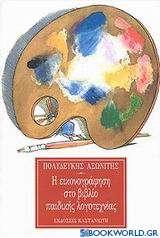 Η εικονογράφηση στο βιβλίο παιδικής λογοτεχνίας
