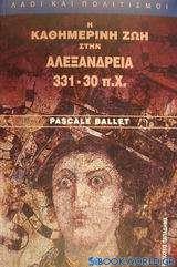Η καθημερινή ζωή στην Αλεξάνδρεια 331-30 π.Χ.