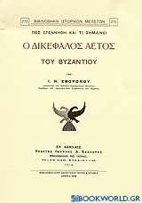 Πως εγεννήθη και τι σημαίνει ο δικέφαλος αετός του Βυζαντίου