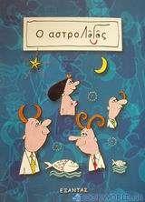 Ο αστροΛόγος