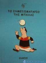 Το σημειωματάριο της μπάλας