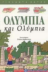 Ολυμπία και Ολύμπια