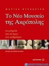Το νέο Μουσείο της Ακρόπολης