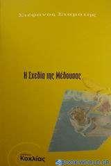 Η σχεδία της Μέδουσας