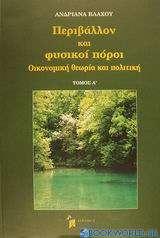 Περιβάλλον και φυσικοί πόροι