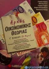 Αρχές οικονομικής θεωρίας Γ΄ λυκείου