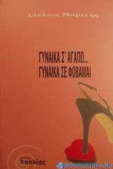 Γυναίκα σ' αγαπώ... Γυναίκα σε φοβάμαι
