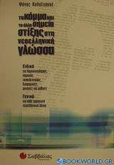 Το κόμμα και τα άλλα σημεία στίξης στη νεοελληνική γλώσσα