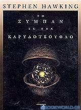 Το σύμπαν σε ένα καρυδότσουφλο