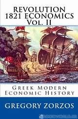 Περί οικονομίας Επανάστασης 1821
